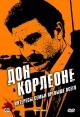 Смотреть фильм Дон Корлеоне онлайн на Кинопод бесплатно