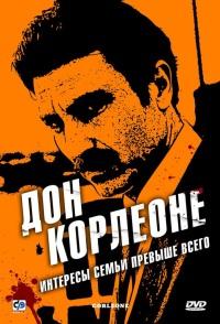 Смотреть Дон Корлеоне онлайн на Кинопод бесплатно