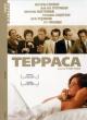 Смотреть фильм Терраса онлайн на Кинопод бесплатно