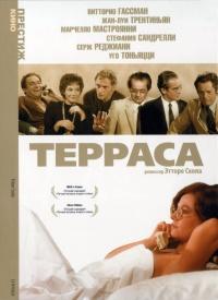 Смотреть Терраса онлайн на Кинопод бесплатно