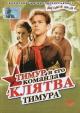 Смотреть фильм Клятва Тимура онлайн на Кинопод бесплатно