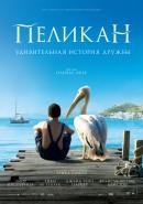 Смотреть фильм Пеликан онлайн на Кинопод бесплатно