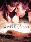 Смотреть фильм Мосты округа Мэдисон онлайн на KinoPod.ru платно