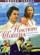 Смотреть фильм Ноктюрн Шопена онлайн на Кинопод бесплатно