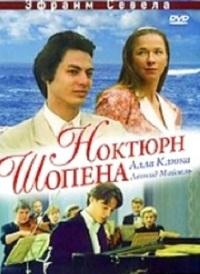 Смотреть Ноктюрн Шопена онлайн на Кинопод бесплатно