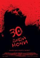 Смотреть фильм 30 дней ночи онлайн на KinoPod.ru бесплатно