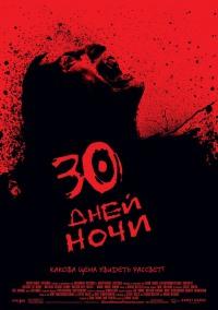 Смотреть 30 дней ночи онлайн на Кинопод бесплатно
