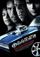 Смотреть фильм Форсаж 4 онлайн на KinoPod.ru платно