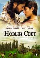 Смотреть фильм Новый Свет онлайн на KinoPod.ru платно