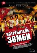 Смотреть фильм Истребитель зомби онлайн на KinoPod.ru бесплатно