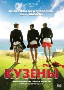 Смотреть фильм Кузены онлайн на Кинопод бесплатно