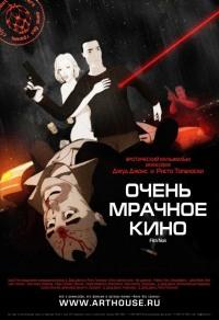 Смотреть Очень мрачное кино онлайн на Кинопод бесплатно