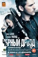 Смотреть фильм Черный дрозд онлайн на Кинопод бесплатно