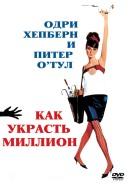 Смотреть фильм Как украсть миллион онлайн на KinoPod.ru платно