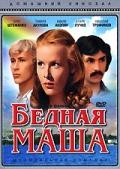 Смотреть фильм Бедная Маша онлайн на KinoPod.ru бесплатно