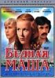 Смотреть фильм Бедная Маша онлайн на Кинопод бесплатно