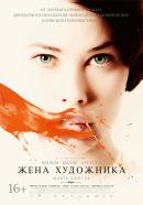 Смотреть фильм Жена художника онлайн на Кинопод бесплатно