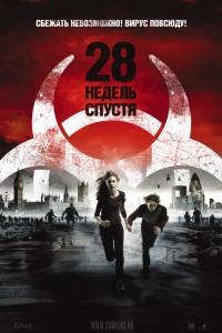 Смотреть 28 недель спустя онлайн на Кинопод бесплатно