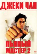 Смотреть фильм Пьяный мастер 2 онлайн на Кинопод бесплатно