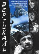 Смотреть фильм Вертикаль онлайн на Кинопод бесплатно