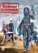 Смотреть фильм Звездные войны: Войны клонов онлайн на Кинопод бесплатно
