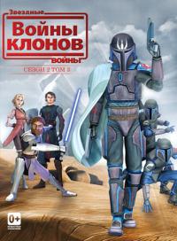 Смотреть Звездные войны: Войны клонов онлайн на Кинопод бесплатно