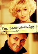 Смотреть фильм Год золотой рыбки онлайн на KinoPod.ru бесплатно