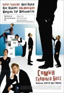 Смотреть фильм Самый главный босс онлайн на KinoPod.ru бесплатно