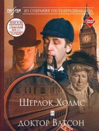 Смотреть Шерлок Холмс и доктор Ватсон: Знакомство онлайн на Кинопод бесплатно