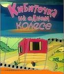 Смотреть фильм Кибиточка на одном колесе онлайн на Кинопод бесплатно