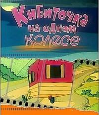 Смотреть Кибиточка на одном колесе онлайн на Кинопод бесплатно