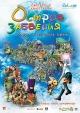 Смотреть фильм Остров забвения: Харука и волшебное зеркало онлайн на Кинопод бесплатно