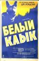 Смотреть фильм Белый клык онлайн на Кинопод бесплатно