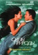 Смотреть фильм Силы природы онлайн на KinoPod.ru платно
