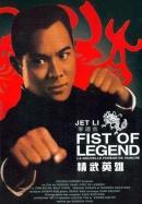 Смотреть фильм Кулак легенды онлайн на Кинопод бесплатно