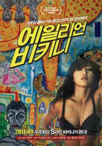 Смотреть Вторжение инопланетянки в бикини онлайн на Кинопод бесплатно