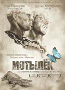 Смотреть фильм Мотылек онлайн на KinoPod.ru бесплатно