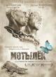 Смотреть фильм Мотылек онлайн на Кинопод бесплатно