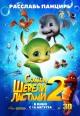 Смотреть фильм Шевели ластами 2 онлайн на Кинопод бесплатно
