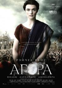 Смотреть Агора онлайн на Кинопод бесплатно