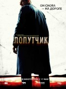 Смотреть фильм Попутчик онлайн на KinoPod.ru платно
