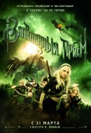 Смотреть фильм Запрещенный прием онлайн на KinoPod.ru платно