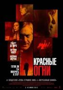 Смотреть фильм Красные огни онлайн на Кинопод бесплатно