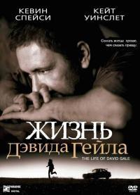 Смотреть Жизнь Дэвида Гейла онлайн на Кинопод бесплатно