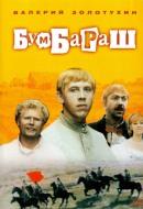 Смотреть фильм Бумбараш онлайн на Кинопод бесплатно