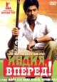 Смотреть фильм Индия, вперед! онлайн на Кинопод бесплатно