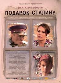 Смотреть Подарок Сталину онлайн на Кинопод бесплатно