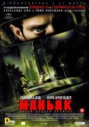 Смотреть фильм Маньяк онлайн на Кинопод бесплатно