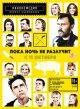 Смотреть фильм Пока ночь не разлучит онлайн на Кинопод бесплатно