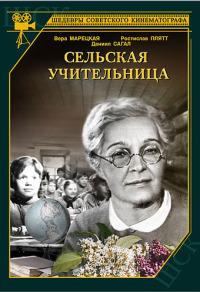 Смотреть Сельская учительница онлайн на KinoPod.ru бесплатно